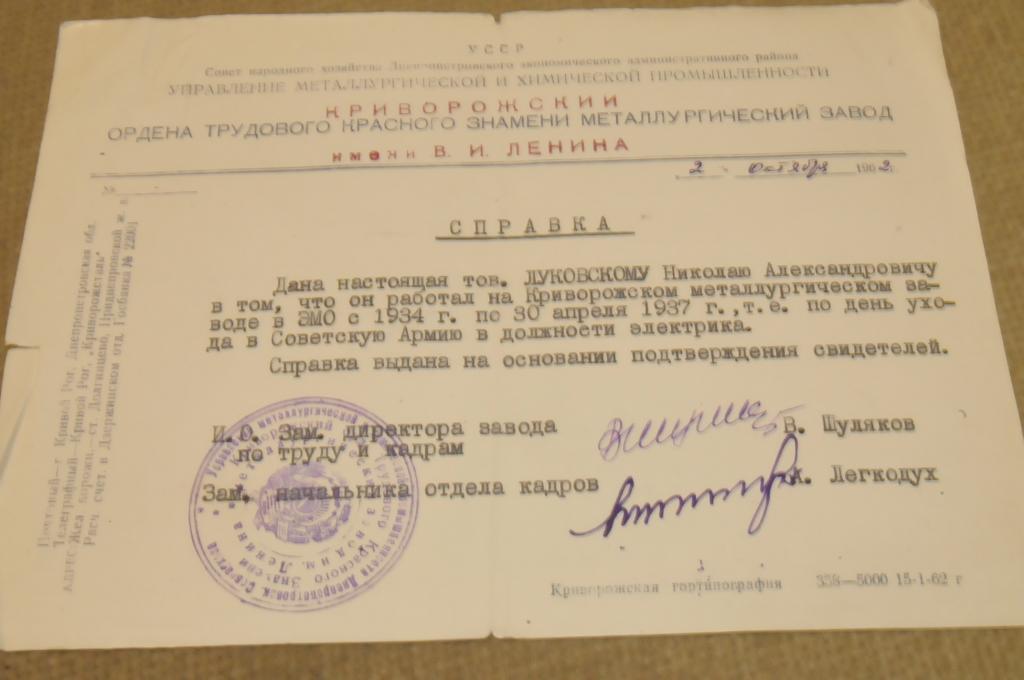 СПРАВКА КРИВОРОЖСКИЙ МЕТАЛЛУРГИЧЕСКИЙ ЗАВОД 1962Г.