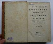 RRR !  1786  г. ИЗБРАННЫЕ СОЧИНЕНИЯ БЛАЖЕННОГО АВГУСТИНА ЕПИСКОПА ИППОНИЙСКАГО МОСКВА