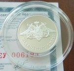Надводные силы - Эмблема Военно-морского флота. 1 рубль 2015 г.