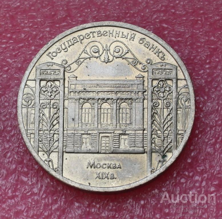 5 рублей 1991 - государственный банк ссср, г москва