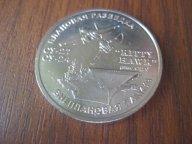 """Символическая монета """"Условное уничтожение"""" Да! Да! Та самая! ММД с рубля"""