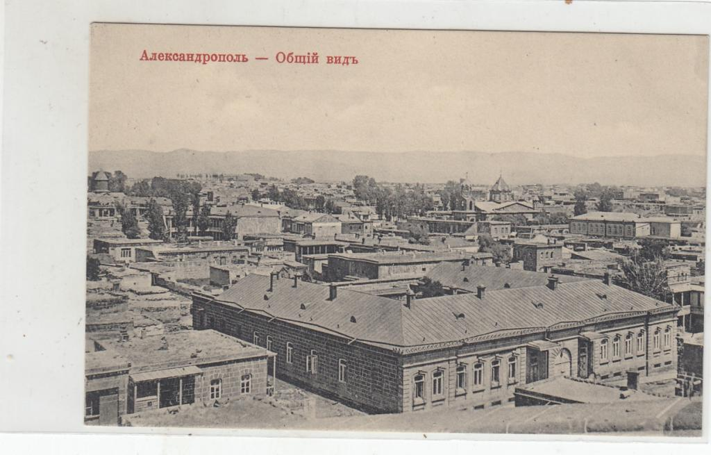 armenija_aleksandropol_obshchij_vid.jpg