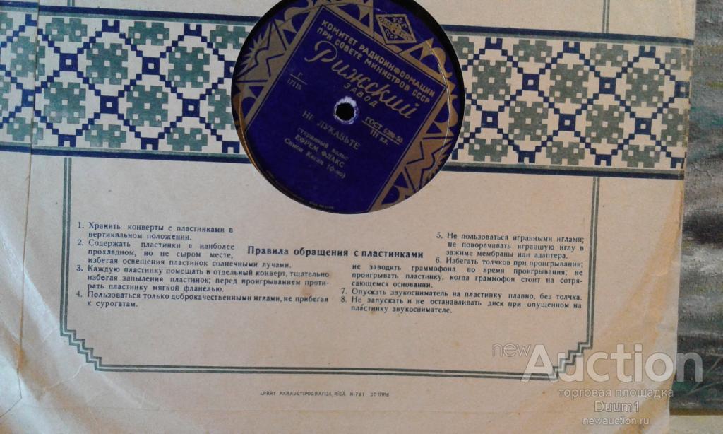 Пластинка СССР 4-я