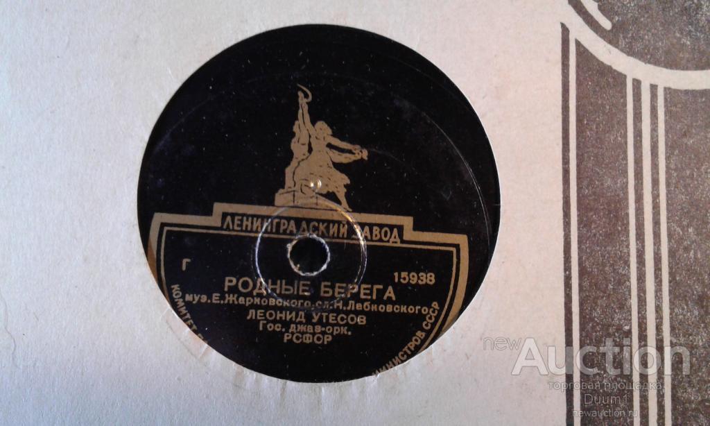 Пластинка СССР 3-я