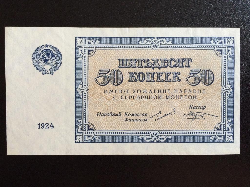 ОРИГИНАЛ!!! 50 копеек 1924 года XF (оценка состояния субъективна, смотрите фото)