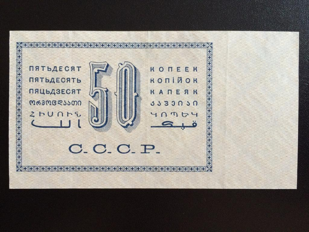 50 копеек 1924 года аUNC (оценка состояния субъективна, смотрите фото)