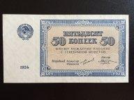 50 копеек 1924 года аUNC (оценка состояния субъективно, смотрите фото)