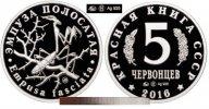 КРАСНАЯ КНИГА СССР, ЭМПУЗА ПОЛОСАТАЯ, 5 ЧЕРВОНЦЕВ 2016 г. ММД, СЕРЕБРО