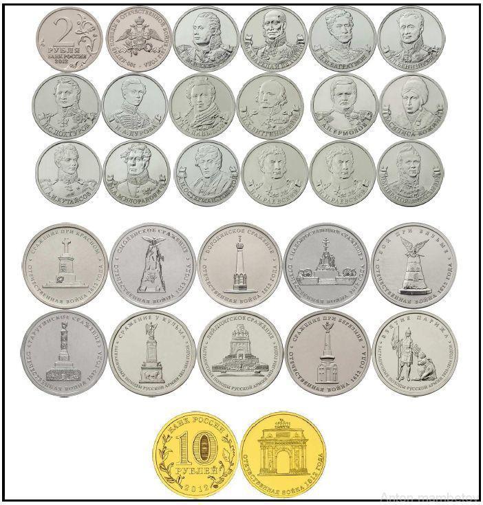 """Набор монет """"200 лет победы в отечественной войне 1812 года.."""