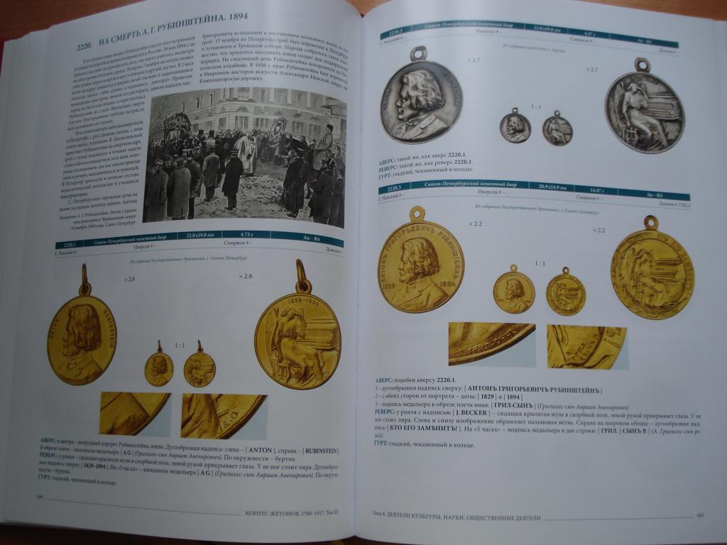ЛУЧШИЙ каталог Руденко корпус жетонов Комплект из 2х томов 3й и 4й в типографской упаковке RRR UNC