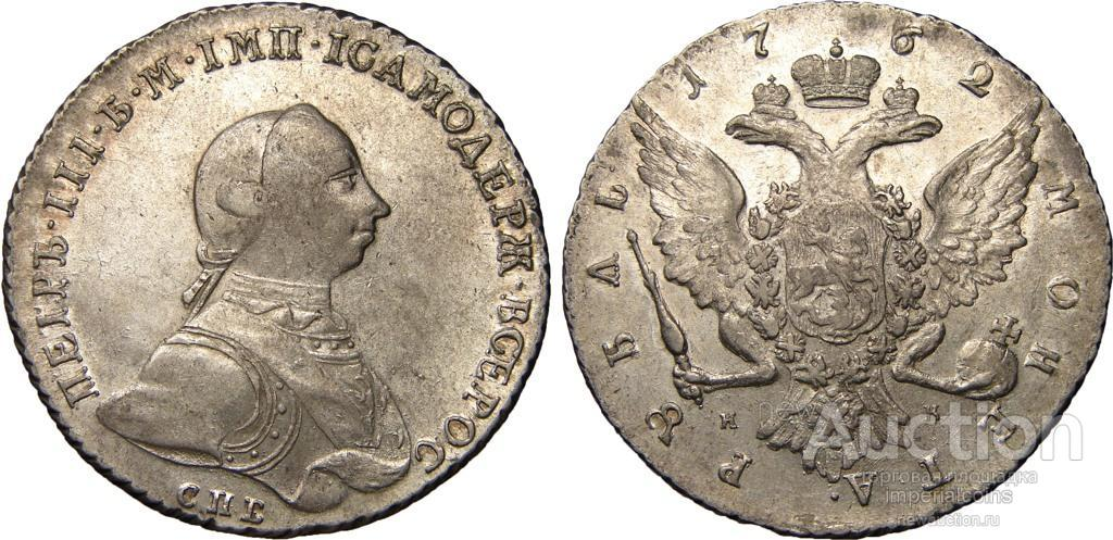 1 рубль 1762 СПБ-НК. ПЕТР III. AU. Биткин # 11. Коллекционная патина. Штемпельный блеск!