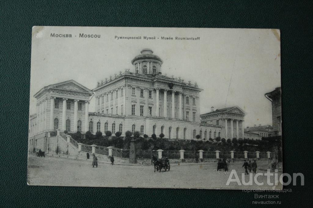 Румянцевский музей открытка, девочкам днем