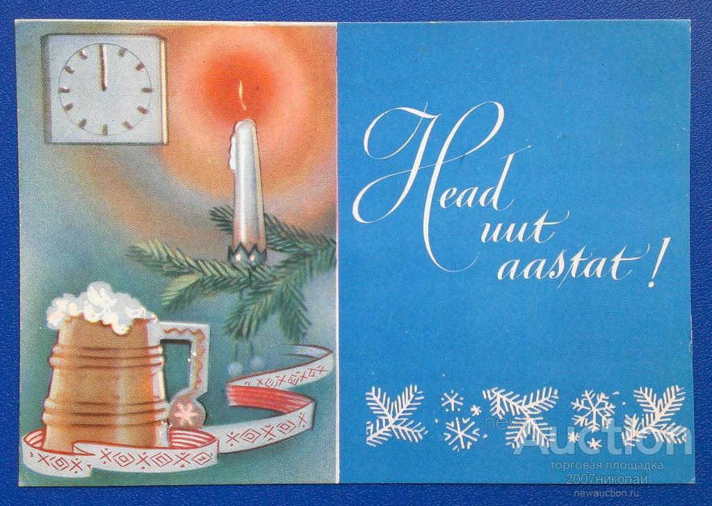 дежурил субботу поздравление по эстонски с новым годом вскоре присоединился друзьям