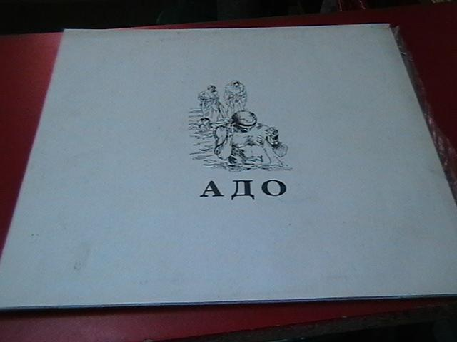 винил гр.Адо-1992-94-