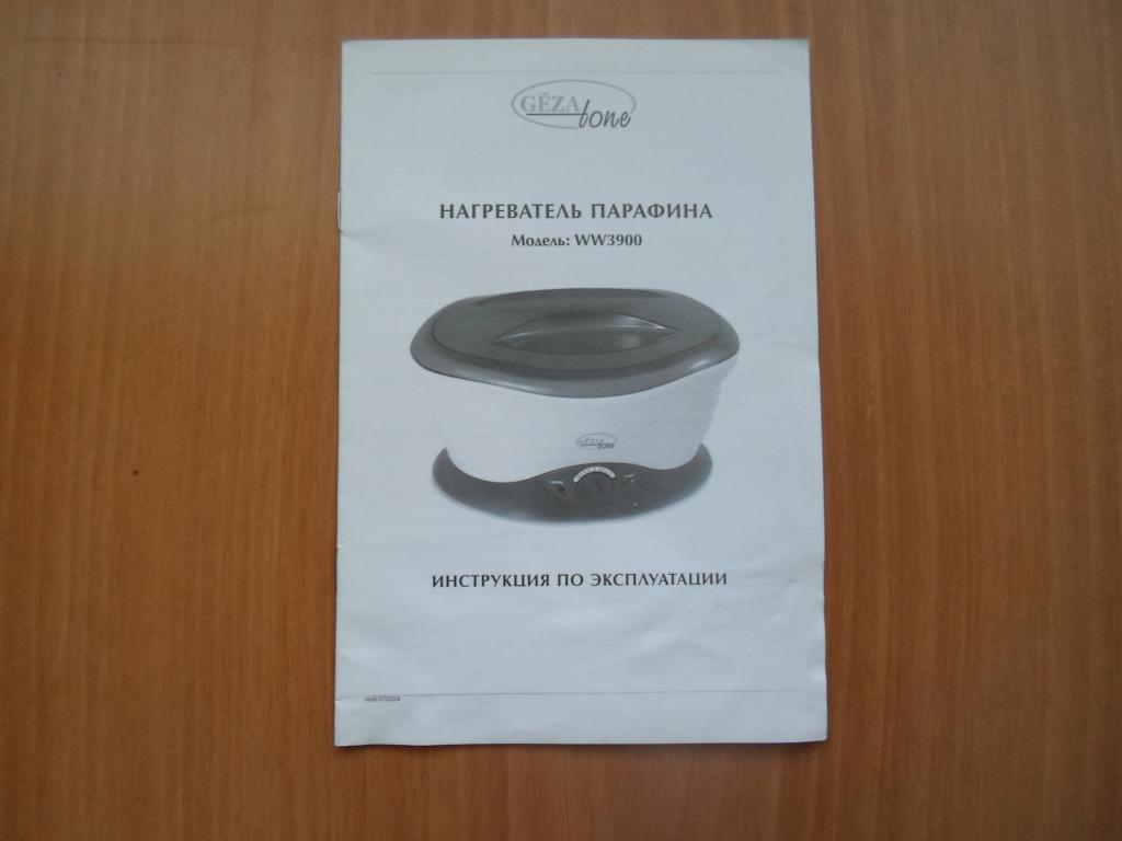 нагреватель парафина WW3900