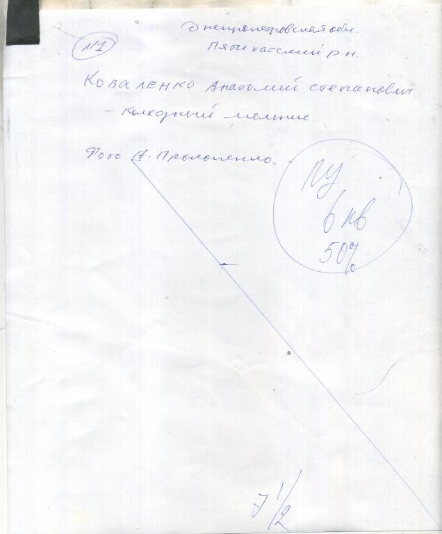 ФОТО ХРОНИКА ТАСС ДЛЯ ГАЗЕТЫ ДНЕПРОПЕТРОВСК КОЛХОЗ