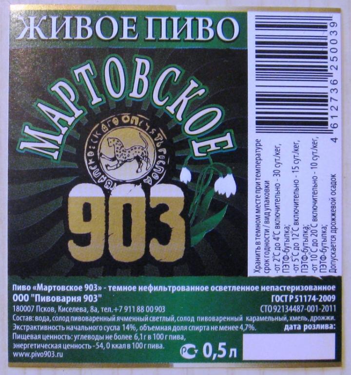 Псковская пивная компания официальный сайт скачать программу для создания профессиональных сайтов