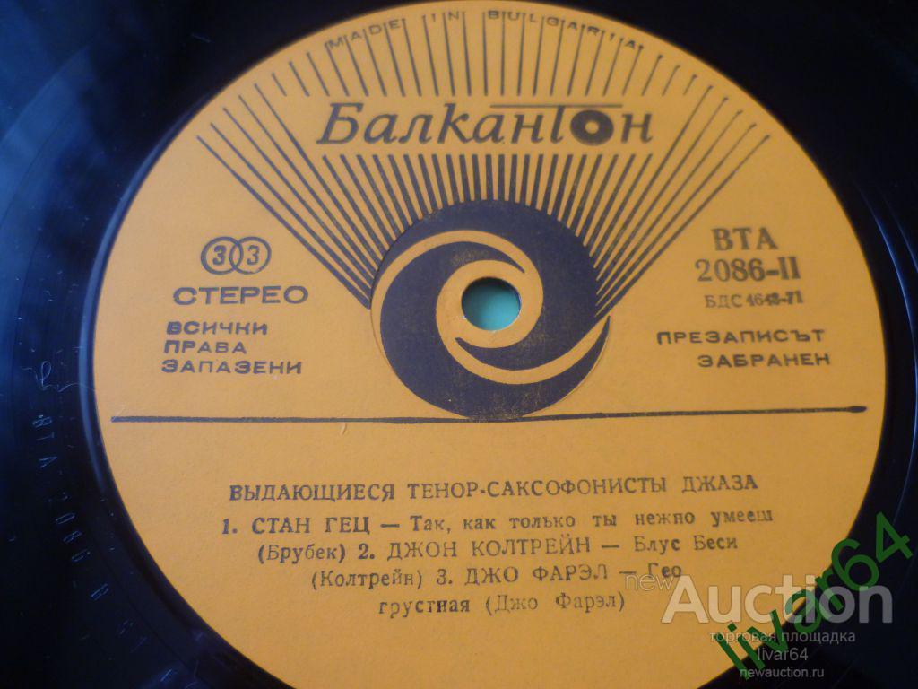 LP FAMOUS JAZZ TENOR - SAXOPHONE PLAYERS (EX+...NM) Balkanton