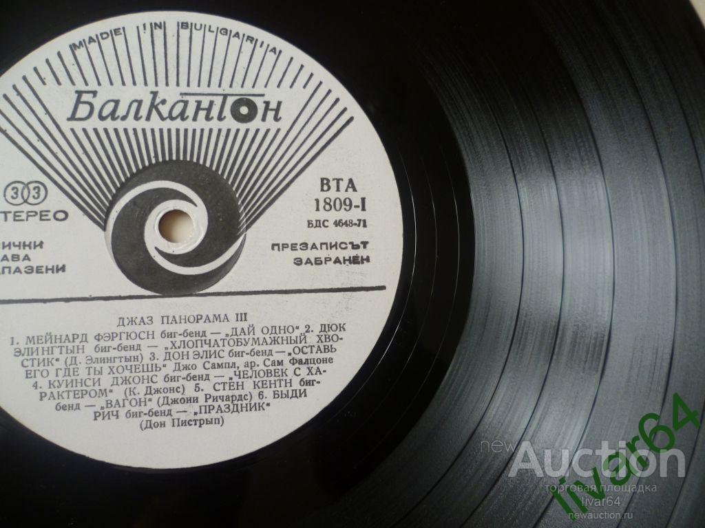 LP JAZZ PANORAMA 3 - ДЖАЗ ПАНОРАМА 3 (EX+...NM) Balkanton