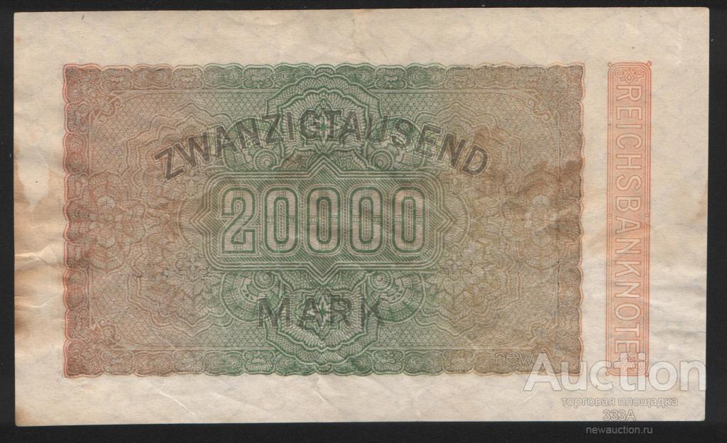 Германия 20000 марок 1923 г