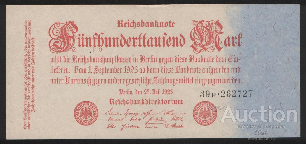Германия 500000 марок 1923 г.(2)