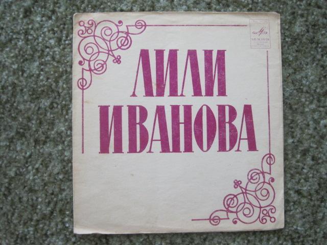 ЛИЛИ ИВАНОВА  (Болгария)  1973  Flexi  КОНВЕРТ