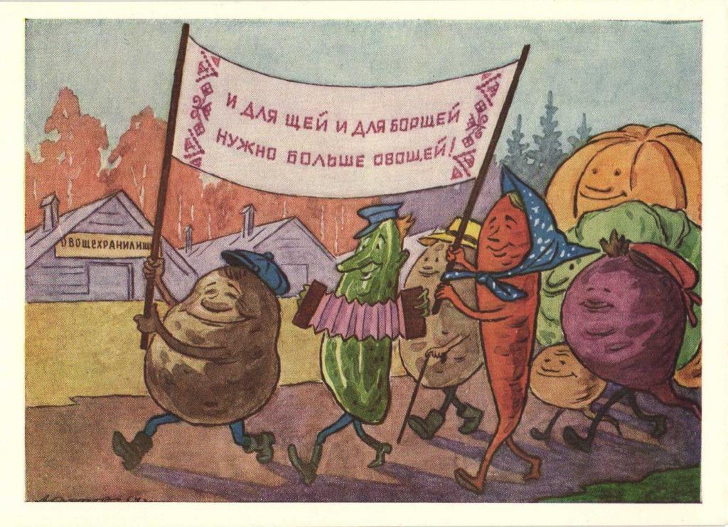 Поздравления приколы с овощами