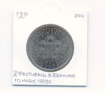 ГДР 10 марок 1973 UNC