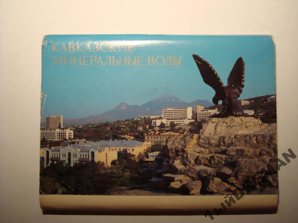 Картинки зимы, кавказские минеральные воды открытки