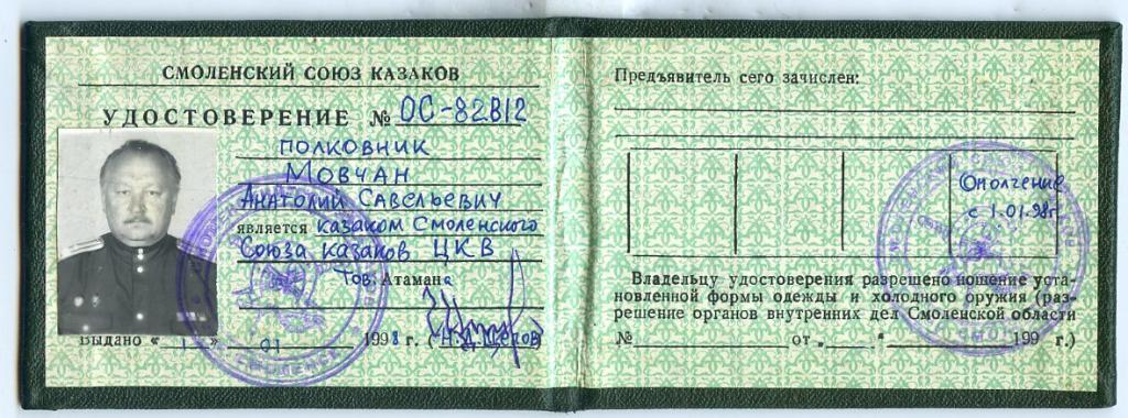 ищете фиолетовые фото корочки удостоверение казака приводит