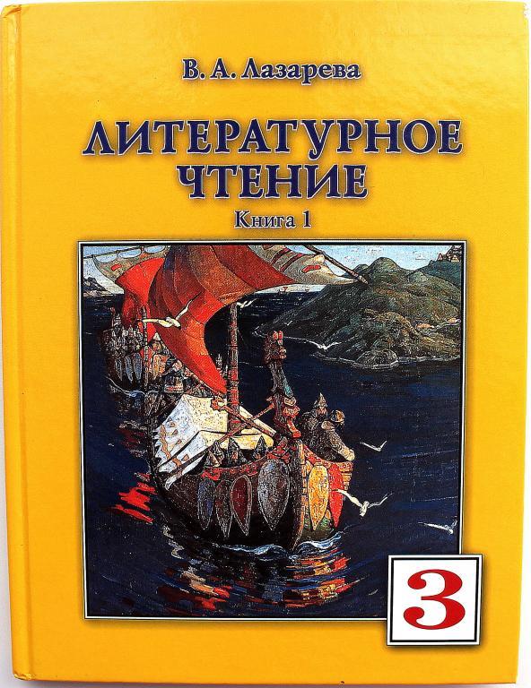 В.а. Лазарева 4 Класс Решебник