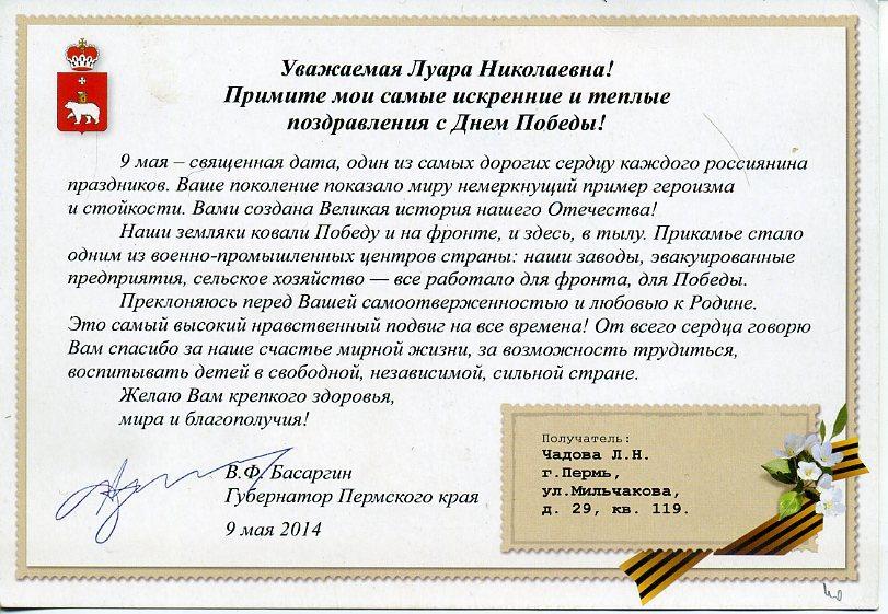 Текст поздравление с 9 мая от главы администрации