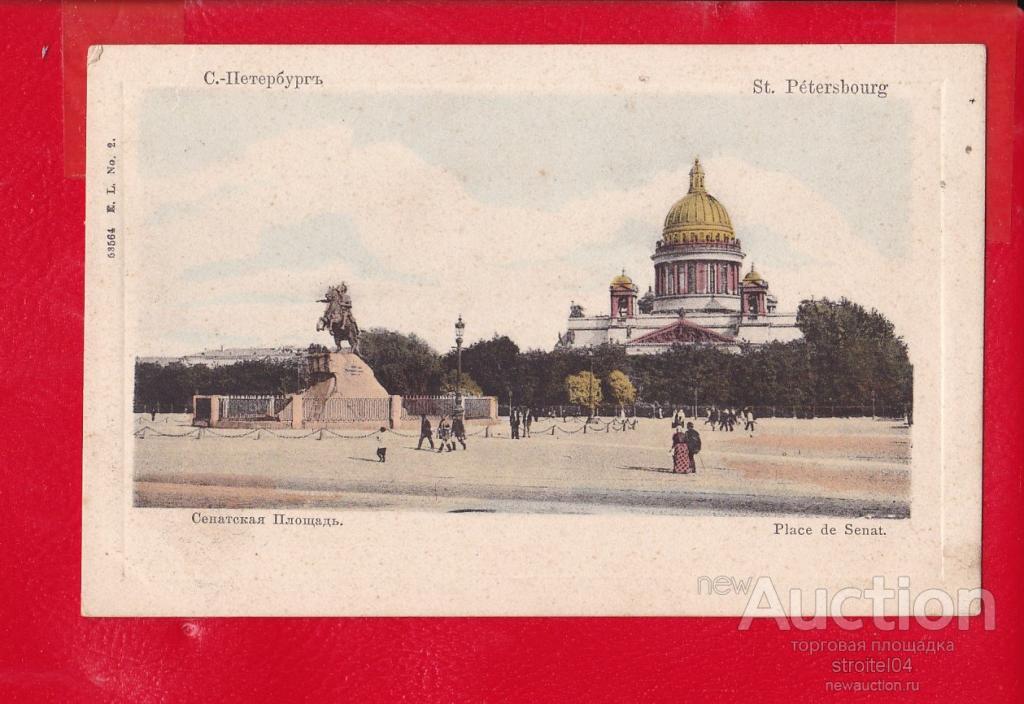 Месяцев, старый петербург открытка