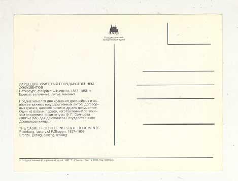 Ларец для хранения государственных документов - открытка - 1997