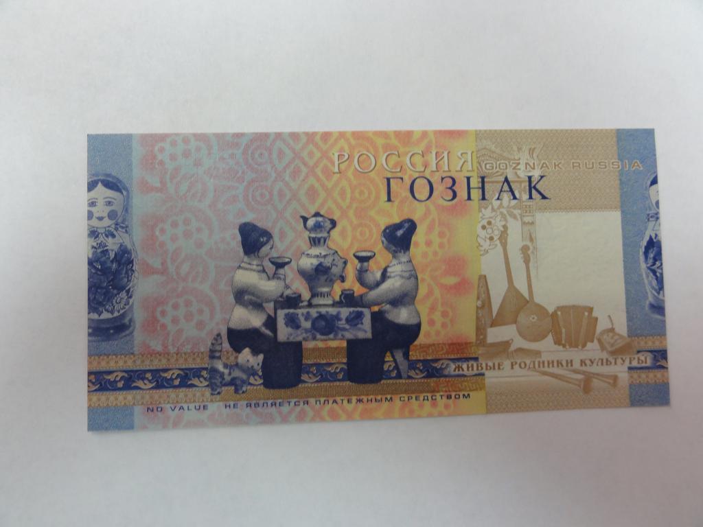 ГОЗНАК Народные промыслы тестовая памятная банкнота (рябина светлая)UNC