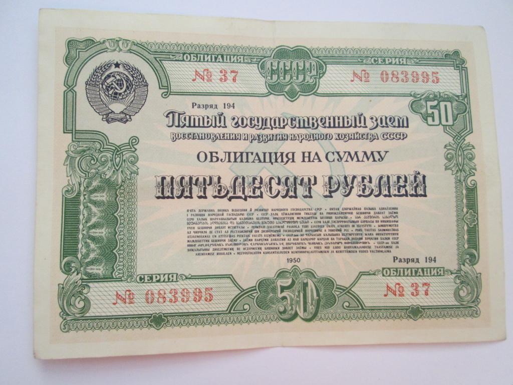 Картинки по запросу облигация