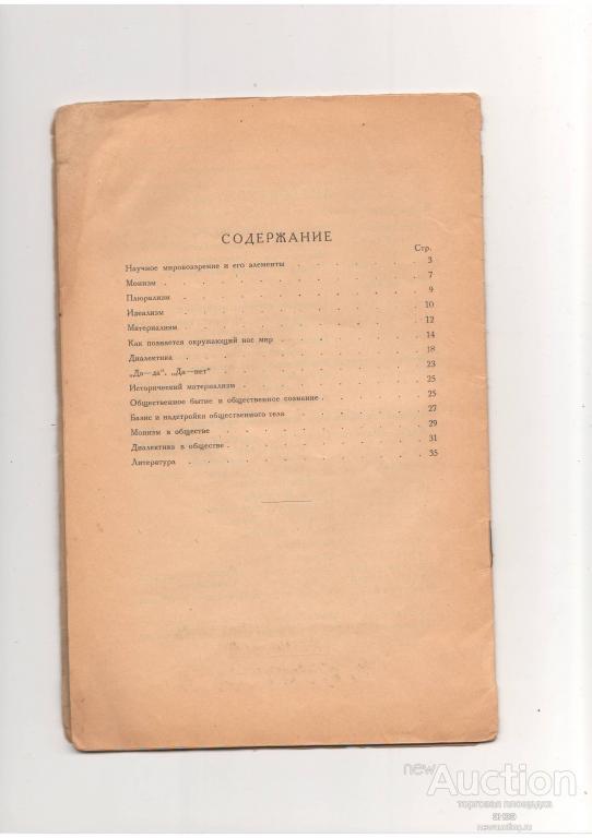 """Вл.Сарабьянов.Введение в диалектический материализм.1925г""""Пролетарий"""".Конструктивизм."""