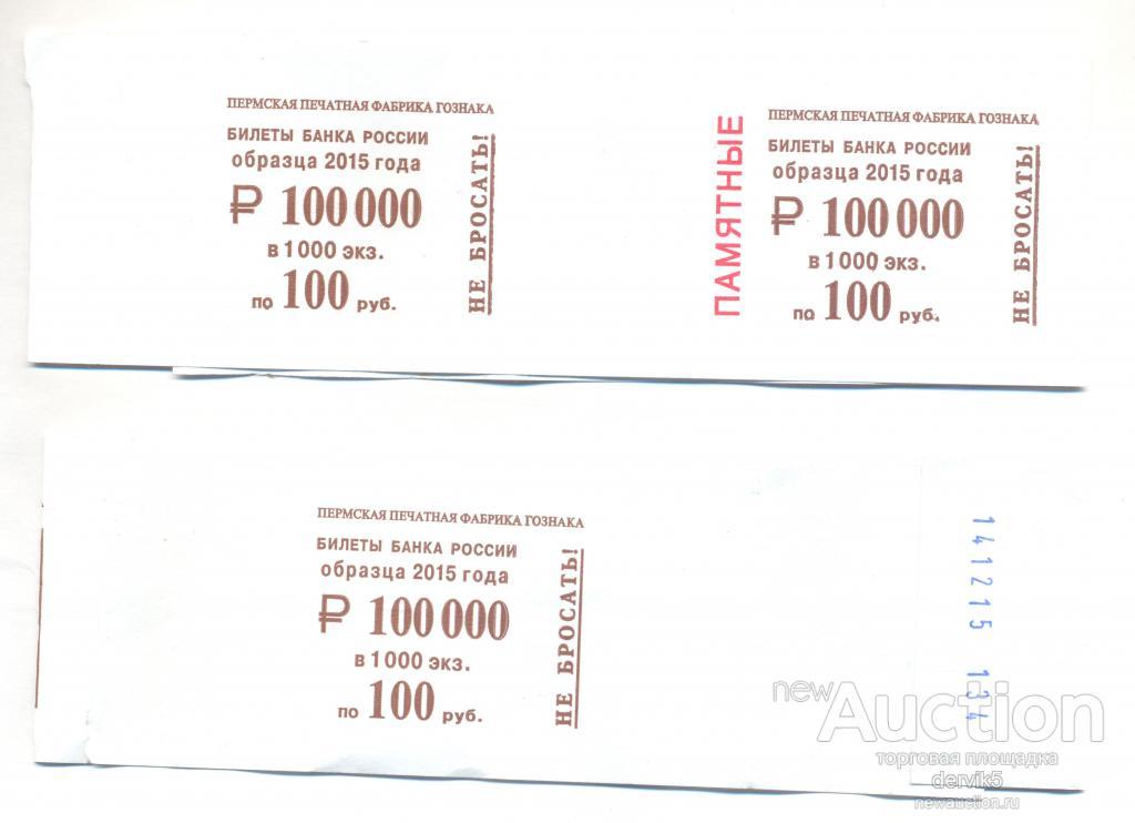 КОРЕШОК ОТ 100 рублей КРЫМ В 1000 ЭКЗ.  Банкноты банка России образца 2015 года.