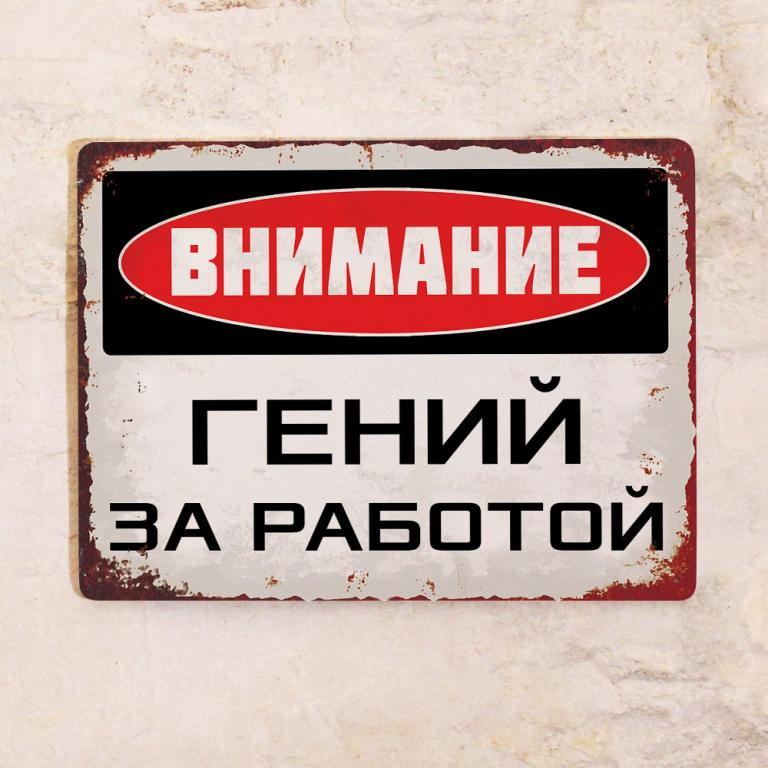 прикольные таблички на дверях фото презентации содержится