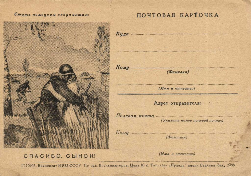полевая письмо открытка буду чувствовать