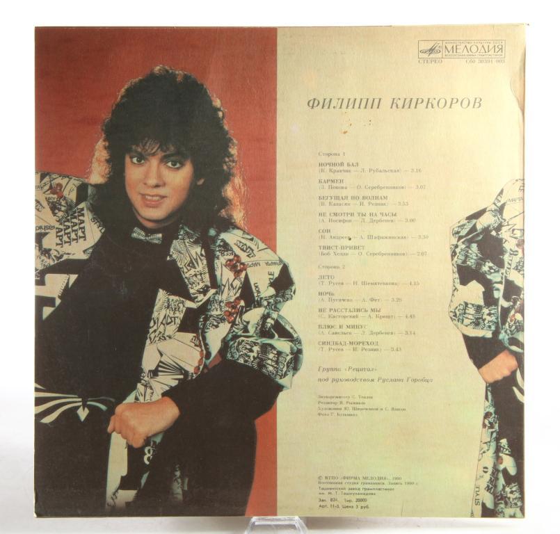 Филипп Киркоров – Филипп LP Мелодия EX/EX