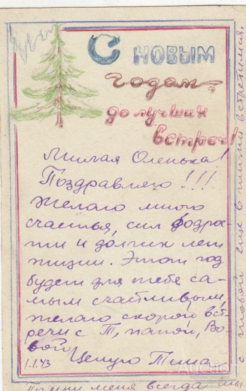 Цена на открытки 1943 года, смешные