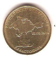10 рублей ГВС. 2014 г.Севастополь.