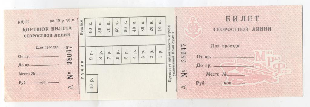 корешок билета автобус фото услугам гостей