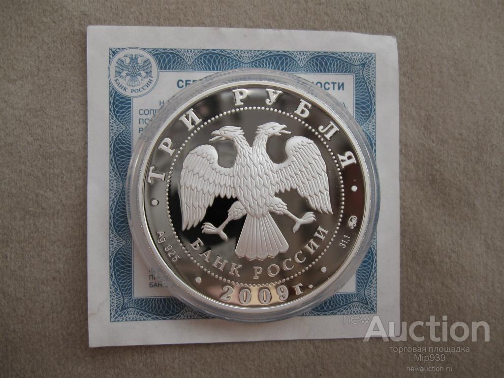 Серебро России: 3 рубля 2009 ММД ПРУФ 400 лет вхождения Калмыкии в Россию. В капсуле. Сертификат