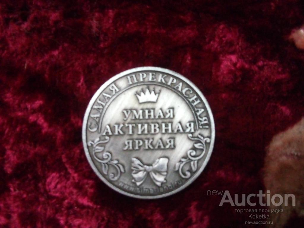 """№ 210  """"Монетка с именем """" Мария    """""""