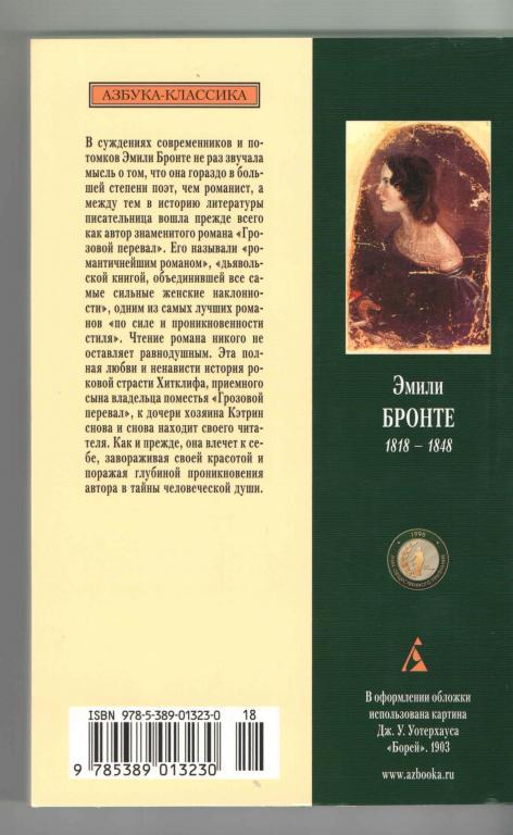 Эмиль бронте грозовой перевал цитаты