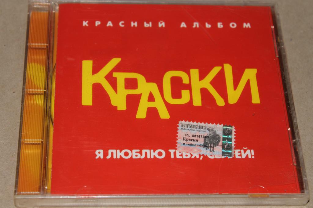 CD  КРАСКИ  / Я ЛЮБЛЮ ТЕБЯ СЕРГЕЙ  2003  /