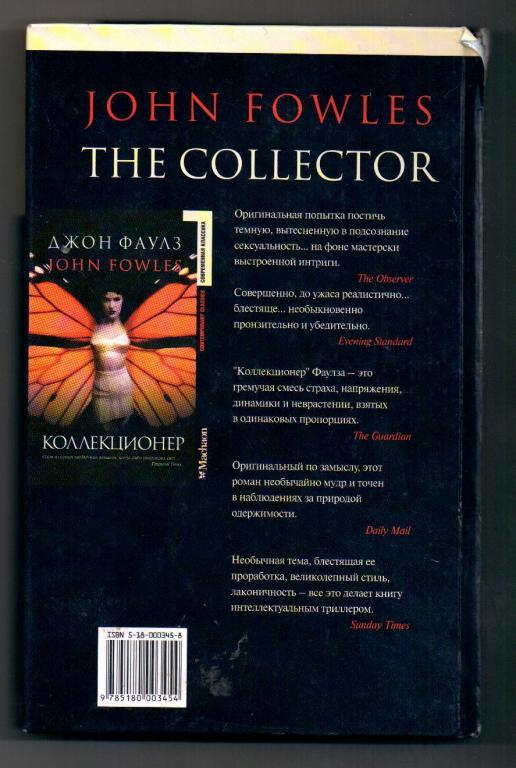 john fowles the collector thematic analysis John fowles: a maggot the magus was required reading and sometime last winter i made it through the collector (recommended to me by maxim magazine.