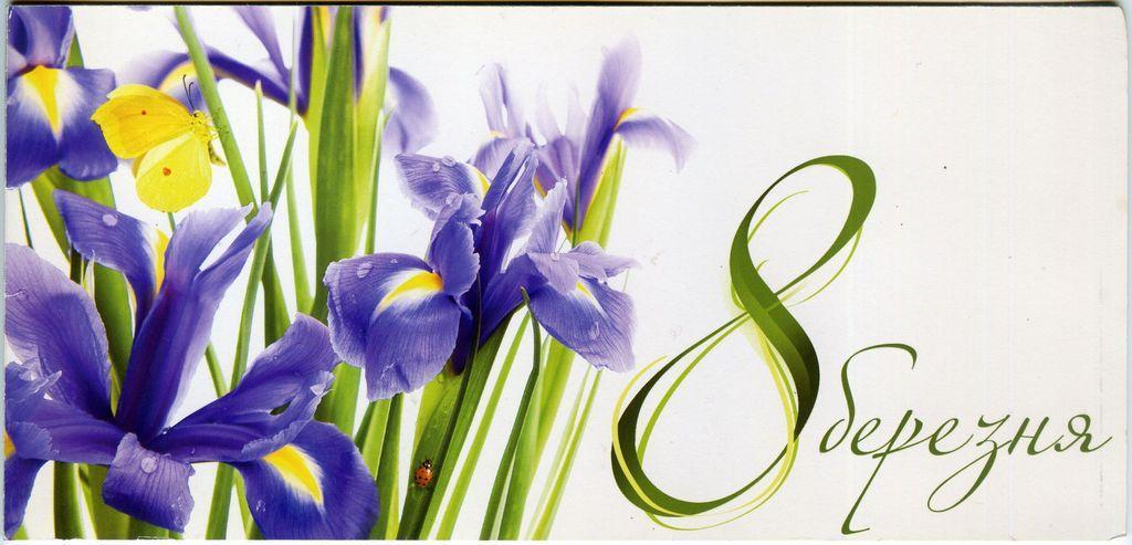 Украинская открытка с 8 марта
